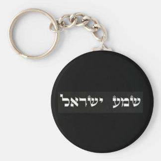 Shema Israel Basic Round Button Key Ring