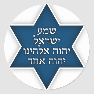 Shema Israel - Exclusive and Original Design Round Sticker