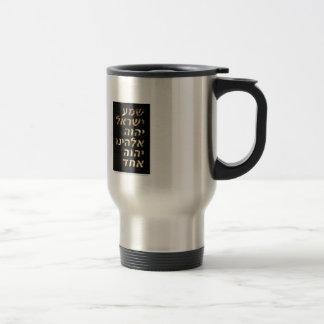 Shema Israel Stainless Steel Travel Mug