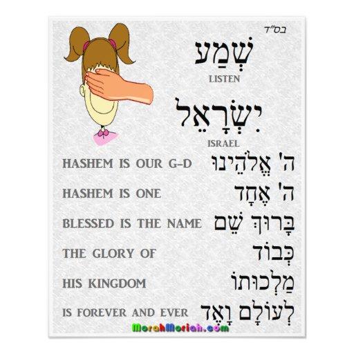 Shema Jewish Prayer for Girls Photo Print