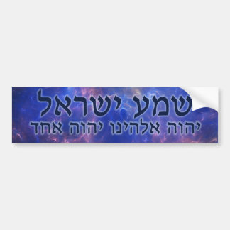 Shema Yisrael Car Bumper Sticker
