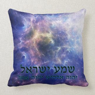 Shema Yisrael Throw Cushions