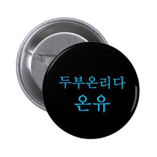 SHINee Tofu Leader Onew Hangeul button! 6 Cm Round Badge
