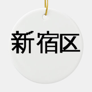 Shinjuku City Kanji Christmas Ornament