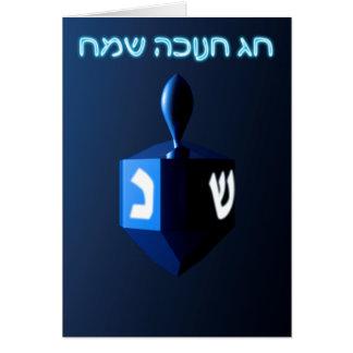 Shiny Blue Dreidel Card