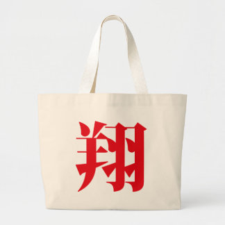Sho Japanese for Soar Tote Bags