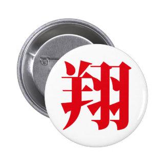 Sho Japanese for Soar Pinback Button