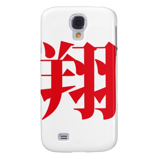 Sho, Japanese for Soar Galaxy S4 Covers
