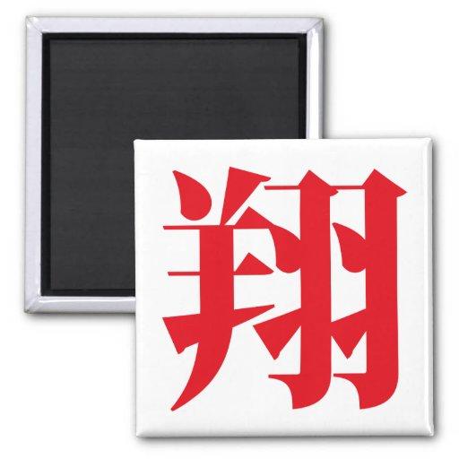 Sho, Japanese for Soar Refrigerator Magnets