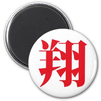 Sho Japanese for Soar Refrigerator Magnets