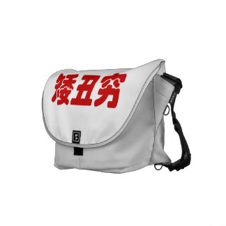 Short, Ugly & Poor 矮丑穷 Chinese Hanzi MEME Courier Bag