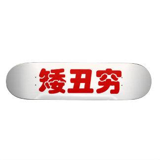 Short Ugly Poor 矮丑穷 Chinese Hanzi MEME Custom Skate Board