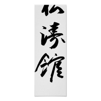 Shotokan In Japanese Calligraphy Karate Poster