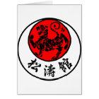 Shotokan Rising Sun Japanese Calligraphy - Karate Card