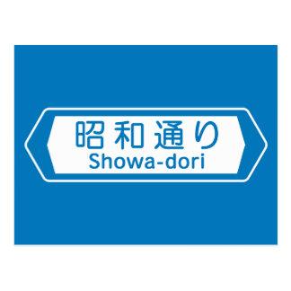 Showa-dori, Tokyo Street Sign Postcard
