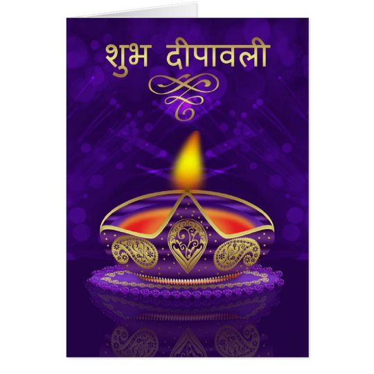 Shubh Deepawali Greeting Card In Gold And Purple