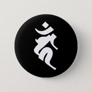 Siddhaṃ alphabet - Acala 6 Cm Round Badge
