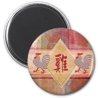 Sign of the Rooster in Red, Lavender Roosters, Fel 6 Cm Round Magnet