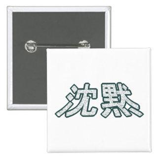 Silence 15 Cm Square Badge