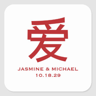 Simple Minimalist Chinese Love Red Wedding Symbol Sticker