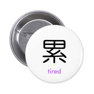 """simplified chinese character """"Tired"""" button"""