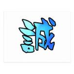 sincerity kanji はがき