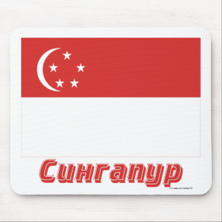 Singapore Flag with name in Russian Mouse Pad