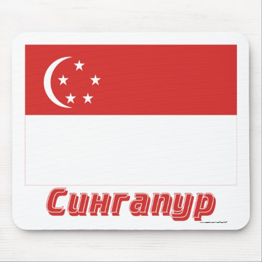 Singapore Flag with name in Russian Mousepad