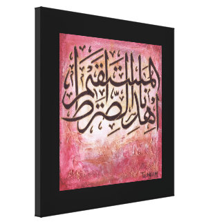 Sirat al-Mustaqim - ORIGINAL Islamic Art on Canvas Canvas Print