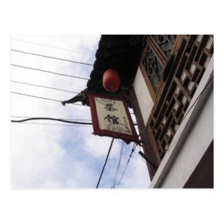Sky and Tea cafe Postcard