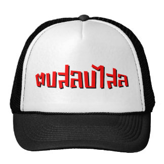 Slap You Silly ☆ Dop Salop Salai in Thai Script ☆ Cap