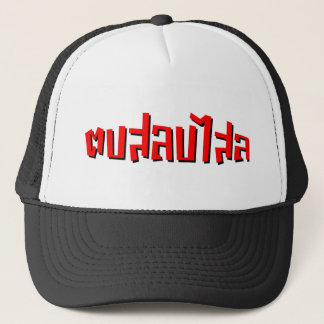 Slap You Silly ☆ Dop Salop Salai in Thai Script ☆ Trucker Hat