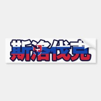 Slovakia - In Chinese Bumper Sticker