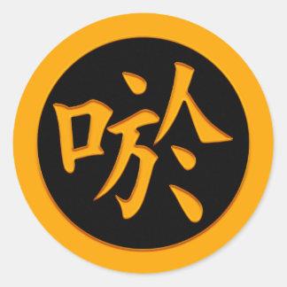 Smile, Laugh - Japanese Kanji Symbol Round Sticker