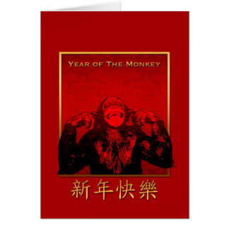 Smile - Monkey Year 2016 Chinese New Year Card