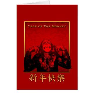 Smile - Monkey Year 2016 Chinese New Year Card