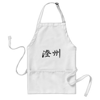 Smith In Japanese is Apron