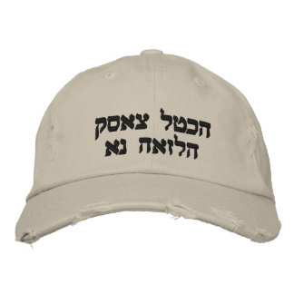 SOAR LIKE AN EAGLE  WRITTEN IN HEBREW EMBROIDERED HATS