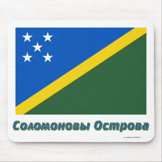 Solomon Islands Flag with name in Russian Mouse Pad