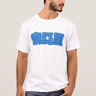 Somalia - In Chinese T-Shirt