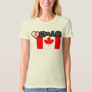 Someone in Canada loves me! (Chinese symbols) T-Shirt