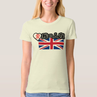 Someone in the UK loves me! (Chinese symbols) T-Shirt
