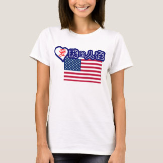 Someone in USA loves me! (Chinese symbols) T-Shirt
