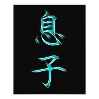 Son Japanese Kanji Calligraphy Symbol 11.5 Cm X 14 Cm Flyer