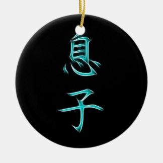 Son Japanese Kanji Calligraphy Symbol Christmas Ornament