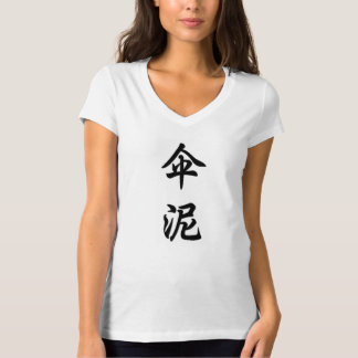 sonny T-Shirt