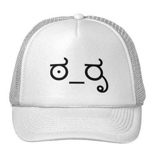 Sophisticate Disapproval Trucker Hats