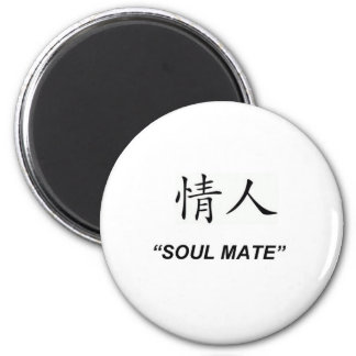 """Soul Mate"" Chinese symbol gifts and products Refrigerator Magnet"