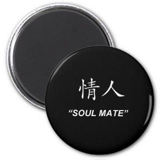 """""""Soul Mate"""" Chinese symbol gits and products 6 Cm Round Magnet"""