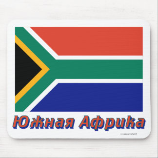 South Africa Flag with name in Russian Mouse Pad